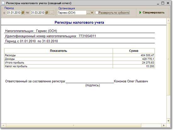 Налоговые регистры - отчет