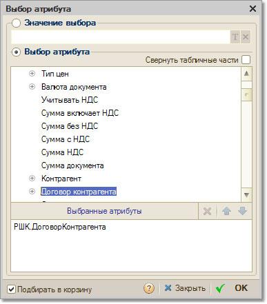Типовые операции значение - конфигурация СКАТ-Профессионал