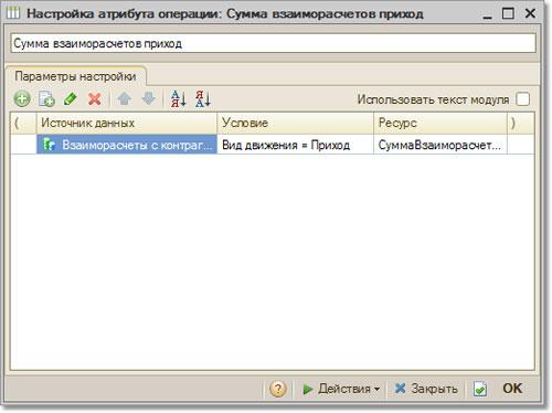 Типовые операции, ресурс - конфигурация СКАТ-Профессионал