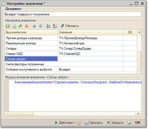 Типовые операции, настройка аналитики - конфигурация СКАТ-Профессионал