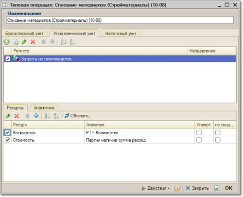 Типовые операции - конфигурация СКАТ-Профессионал