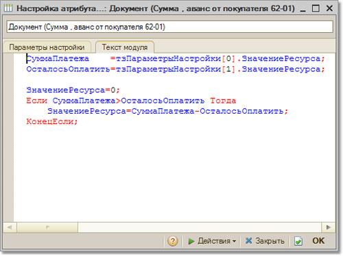 Типовые операции, ресурсы - конфигурация СКАТ-Профессионал