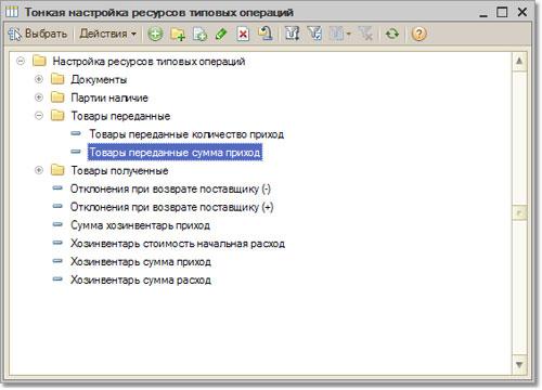 Типовые операции, справочник - конфигурация СКАТ-Профессионал