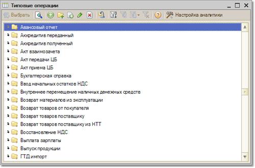 Типовые операции справочник - конфигурация СКАТ-Профессионал